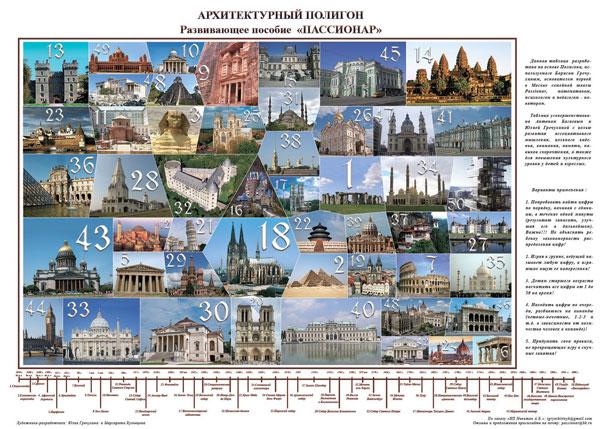 poligon-arhitektura-70h50_0